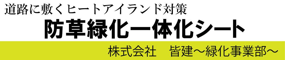 防草緑化一体化シート 株式会社 皆建 〜緑化事業部〜
